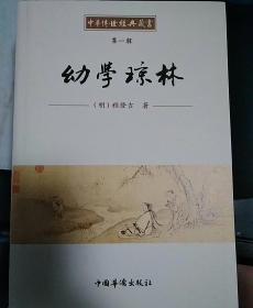 幼学琼林(中华传世经典藏书)