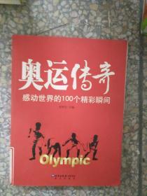 特价!奥运传奇:感动世界的100个精彩瞬间9787200067651
