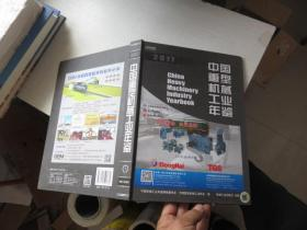 中国重型机械工业年鉴 2017 年 正版 馆藏 书皮少页破损