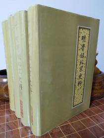 明实录北京史料  绸面精装繁体横排本  全4册 一版一印