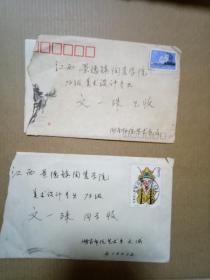湖南书画家文泊汀信札 3页
