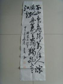 彭传巧:书法:柳宗元《江雪》(带信封及简介)