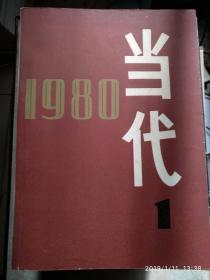 当代 文学季刊 1980年第1、2、4期