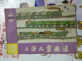 连环画:1975上海儿童画选(横32开彩色画)品相以图片为准