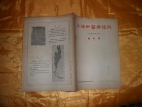上海中医药杂志1955.6 创刊号