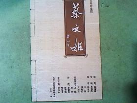 话剧节目单:蔡文姬(北京人艺  于明加。2011)