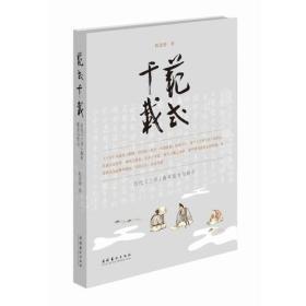 范式千载:历代《兰亭》版本流变与传习