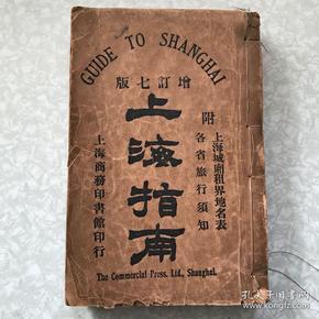增订七版上海指南附上海城乡租借地名表及各省旅行须知孔网孤本