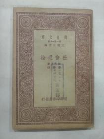 严复 译本   民国20年4月初版  万有文库  社会通诠
