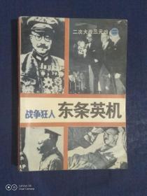 《二次大战三元凶⑵:战争狂人-东条英机》