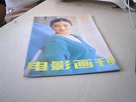 电影画刊  1988  -  5