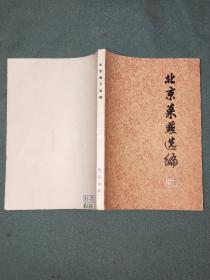 北京菜点选编【样书】带毛主席语录