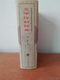 左传详解词典 (作者赠语言学家何乐士图书)