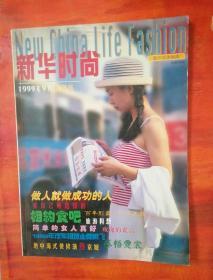 新华时尚  1999年9月创刊号