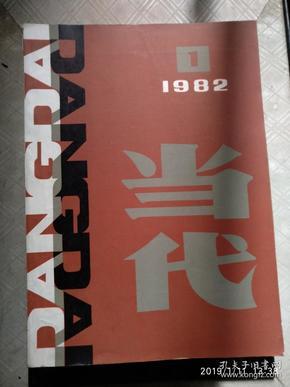 当代 文学双月刊 1982年第1、3、4期