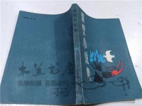 微型小说集 《小小说选刊》编辑部 中国文艺出版公司 1986年1月 32开平装