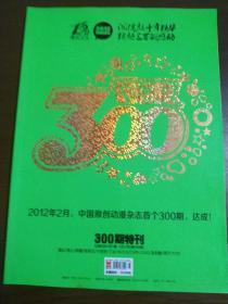 漫友300纪念特刊(总第300+301期)