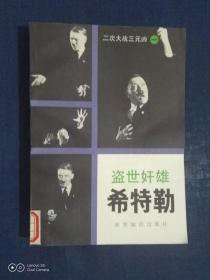 《二次大战三元凶⑴:盗世奸雄-希特勒》