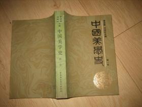 中国美学史(第一卷)