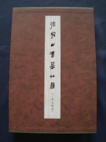 張家山漢墓竹簡(二四七號墓)  大開精裝本  文物出版社2001年一版一印