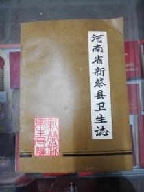 【地方文献 】1985年版:河南省新蔡县卫生志