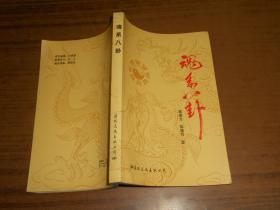 魂系八卦(作者陈惠方签赠本)