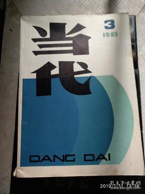 当代 文学双月刊 1983年第3、4、5、6期