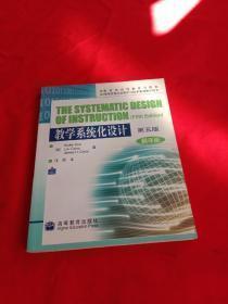 教学系统化设计(第5版翻译版)(国外优秀信息科学与技术系列教学用书)