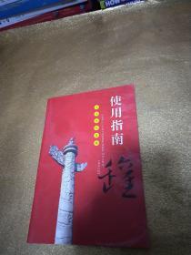 中国传统拔罐实用指南(穴位图)