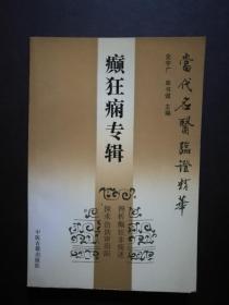 当代名医临证精华:癫狂痫专辑.