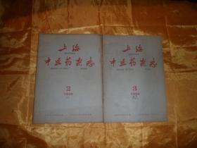 上海中医药杂志1959.2.3.