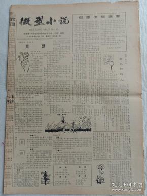 微型小说试刊号