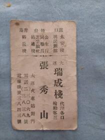 (夹5)民国 张秀山名片,大连瑞成栈代理输船客票 ,青岛裕长栈,尺寸9*5.5cm