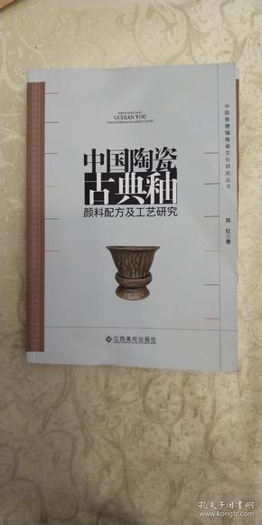 中国陶瓷古典釉颜料配方及工艺研究