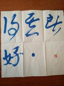 """许渊冲 书法作品,题词""""得其所好"""",钤印"""