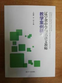 辽宁省中学知名语文教师教学案例研究