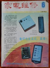 1995.6【家电维修】大屏幕彩电检修五例、冰箱空调器的选购、跟我学修录像机等