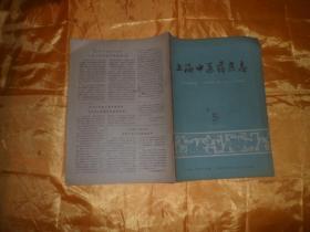 上海中医药杂志1960.5
