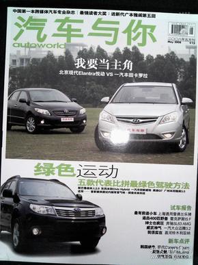 汽车与你 2008.05