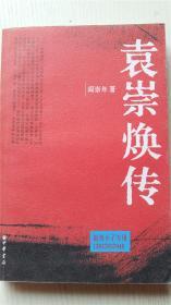 袁崇焕传 阎崇年 著 中华书局 9787101048698
