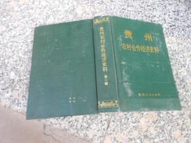 贵州农村合作经济史料【第一辑】本辑史料从1951年起到1986年上半年止,共选用144篇