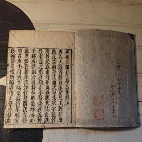 康熙12年和刻《杜律集解》5册全(五言4册、七言1册),明版翻刻。