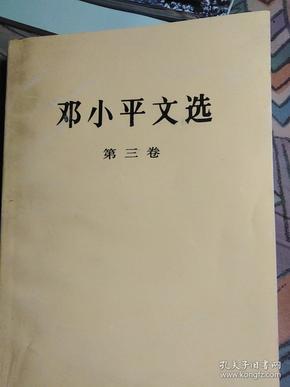 邓小平文选第三卷