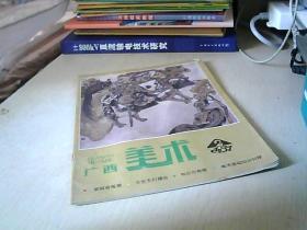 广西美术 1987  /  2