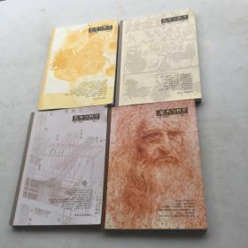 藝術與科學(卷一至卷四)4本合售第二卷右上角有水印以圖