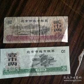 北京市地方粮票1974
