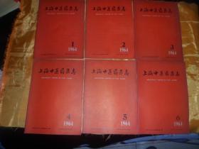 上海中医药杂志1964.1-12.