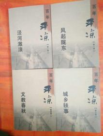 百年平凉:风起陇东、泾河激浪、城乡轶事、文教春秋(;1-4卷)