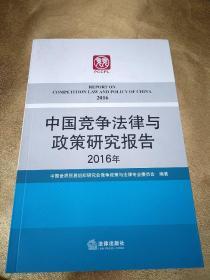 中国竞争法律与政策研究报告(2016年)