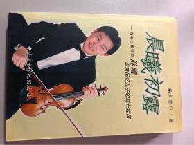 晨曦初露:青年小提琴家陈曦母亲回忆儿子的成长经历(陈曦签名本)